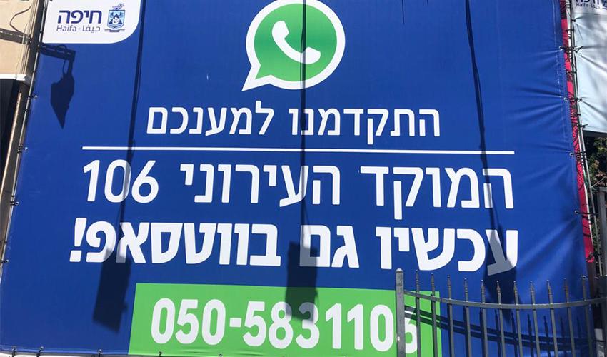 פרסום של עיריית חיפה על המוקד העירוני בווטסאפ (צילום: שושן מנולה)