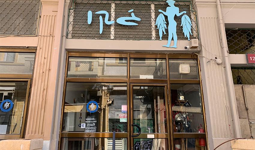 מסעדת ג'קו סגורה. הכל התחיל בבסטה בשוק התורכי (צילום: חגית הורנשטיין)