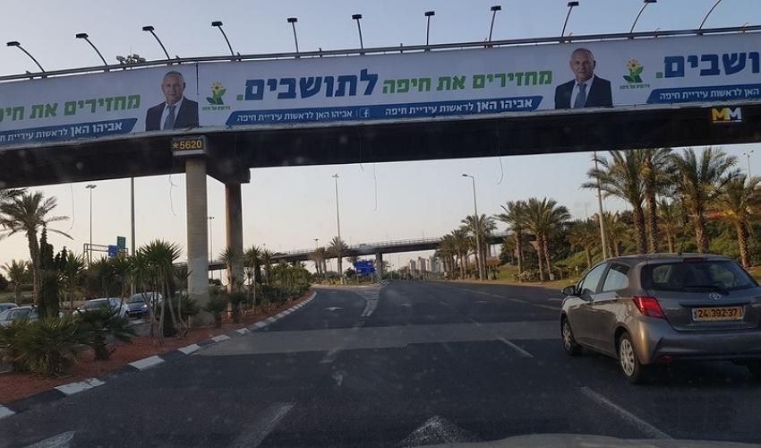"""הגשר בצומת מת""""ם עם פרסום של מגה מדיה (צילום: אביהו האן)"""
