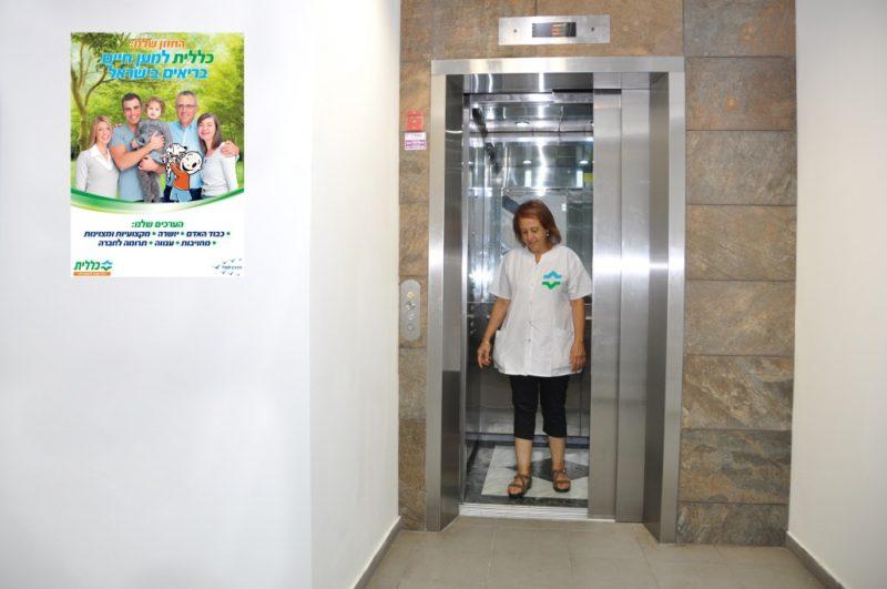 מרפאות מונגשות: כללית השקיעה למעלה מ-4 מיליון ₪ בהשלמת סבב הנגשת מרפאותיה בצפון. צילום: דוברות כללית