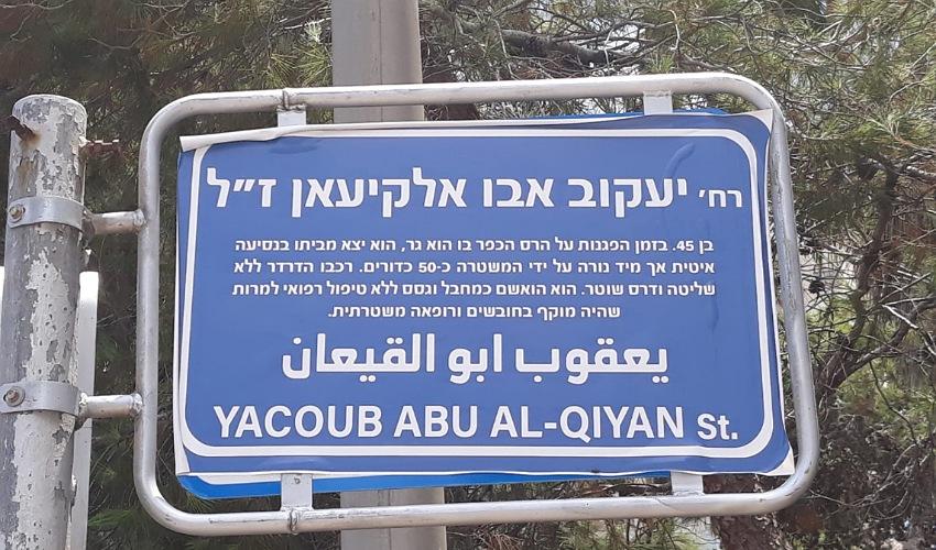 שלט הרחוב שהוצב בהדר
