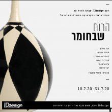 הרוח שבחומר: רשת העיצוב IDdesign בתערוכה מיוחדת. צילום: יחצ IDdesign