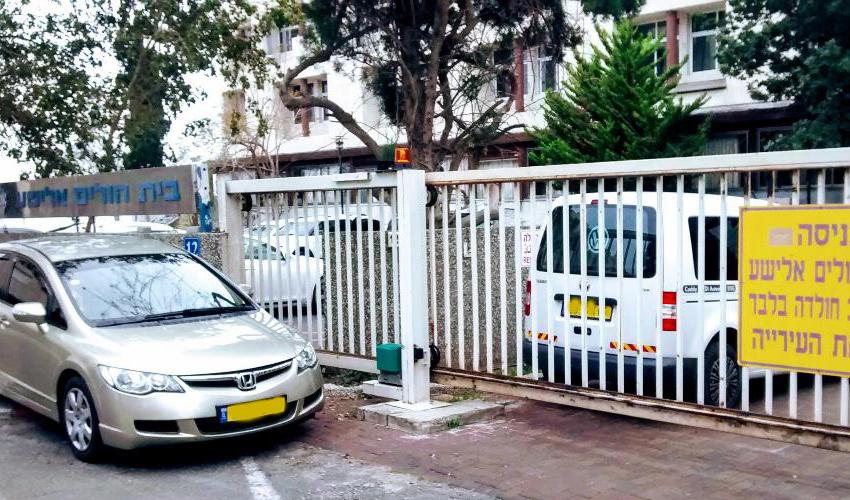 השער של בית החולים אלישע ברחוב חולדה