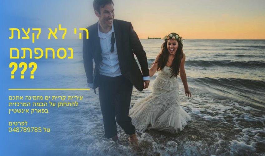 ההזמנה לחתונה