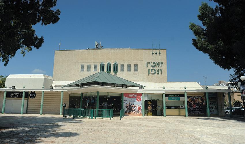 תיאטרון הצפון (צילום: רמי שלוש)