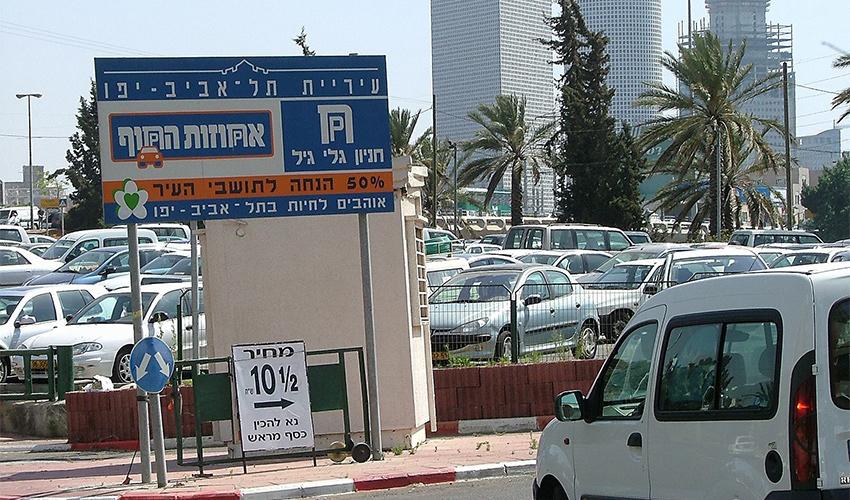 חניון של חברת אחוזות החוף בתל אביב (צילום: מוטי קמחי)