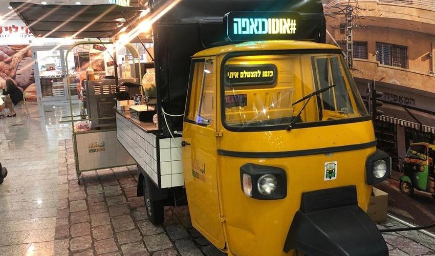 האוטו כנאפה בקניון עזריאלי חיפה (צילום: שי גואטה)