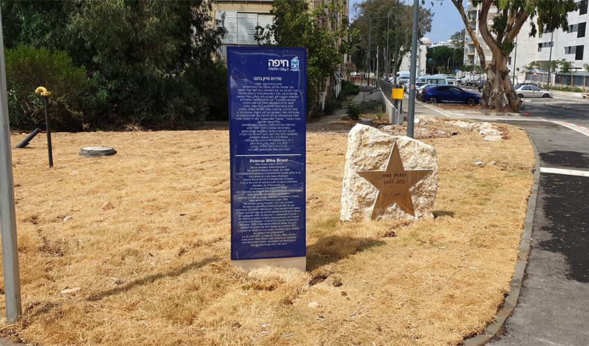 האבן והלוח שהוצבו ברחוב שיוקם על שמו של מייק ברנט, היום (צילום: בועז כהן)