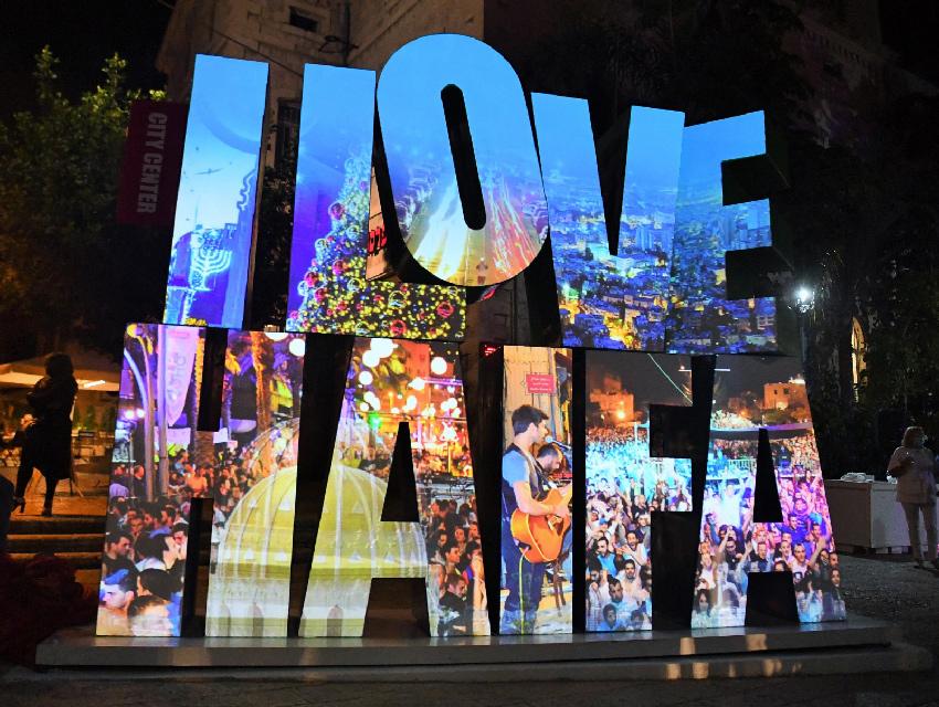 """המיצג """"I Love Haifa"""" בלילה (צילום: ראובן כהן, דוברות עיריית חיפה)"""