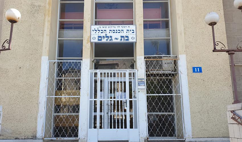 בית הכנסת הכללי בבת גלים (צילום: בועז כהן)