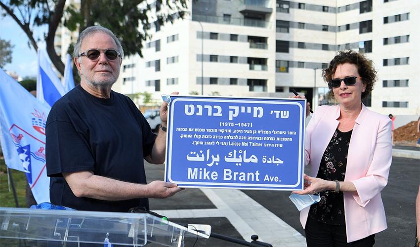טקס חנוכת שדרות מייק ברנט (צילום: ראובן כהן, דוברות עיריית חיפה)
