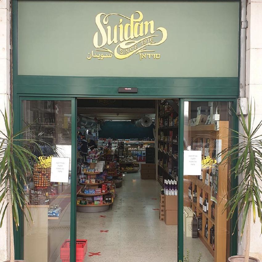 """חנות סוידאן. """"החנות הזו היא חלק בלתי נפרד ממני"""" (צילום מתוך דף הפייסבוק """"Nehme Suidan Shop"""")"""