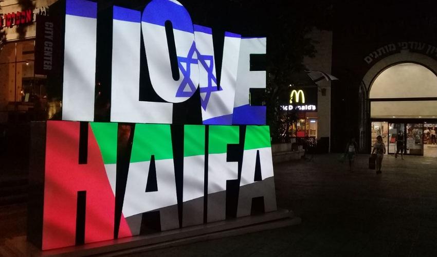 המיצב עם דגלי ישראל ואיחוד האמירויות