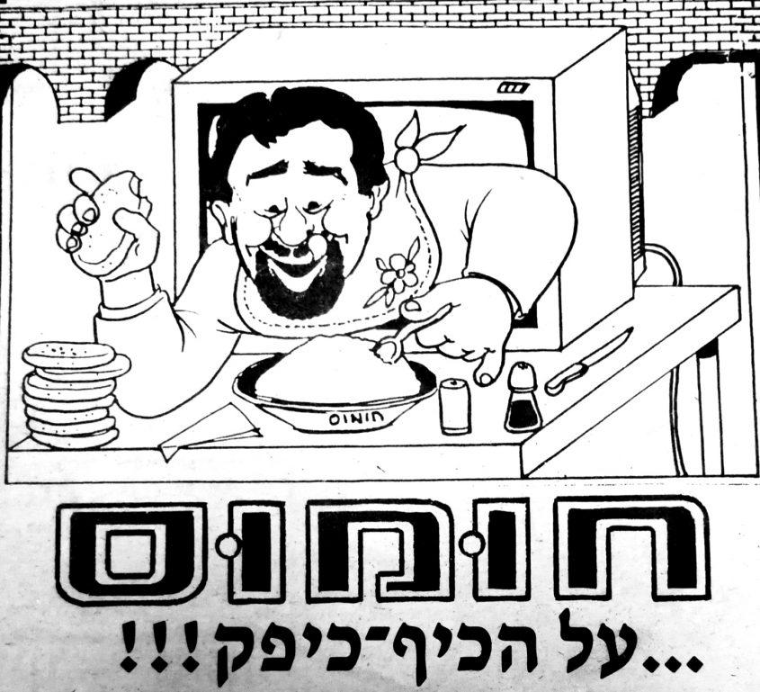 מודעת החומוס האיקונית של מסעדת אבו-יוסף. צילום עצמי
