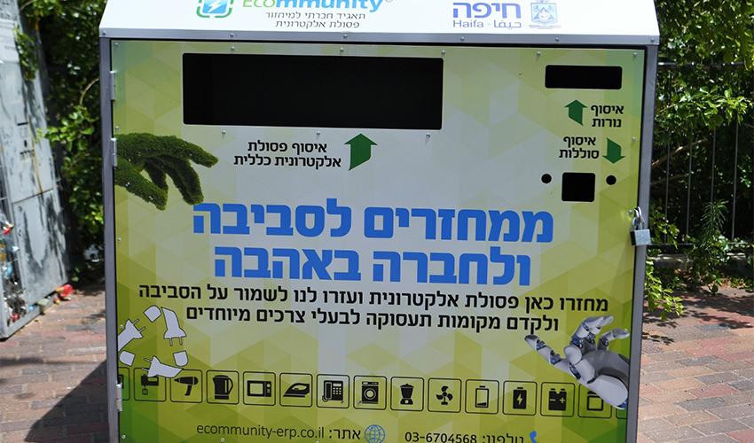 מתקן מיחזור לפסולת אלקטרונית (צילום: ראובן כהן, דוברות עיריית חיפה)