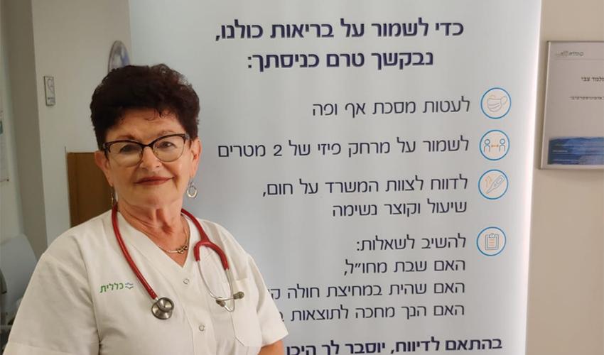 """ד""""ר רינה פרידמן (צילום: דוברות שירותי בריאות כללית)"""