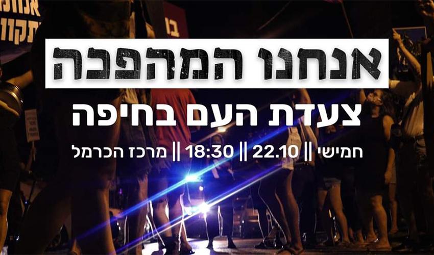 צעדת המחאה שתתקיים הערב (צילום: עומר מוזר, מתוך דף האירוע בפייסבוק)