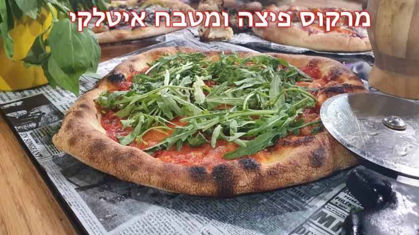 מרקוס פיצה ומטבח איטלקי בחיפה. צילום: עדן בן דוד