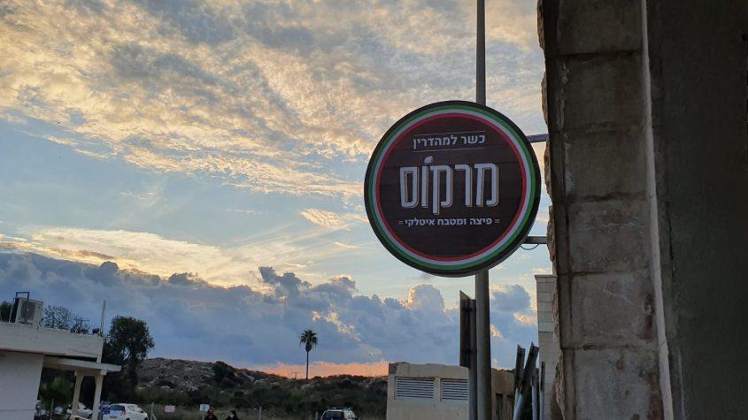 מרקוס פיצה ומטבח איטלקי בחיפה. צילום: אסף בן דוד