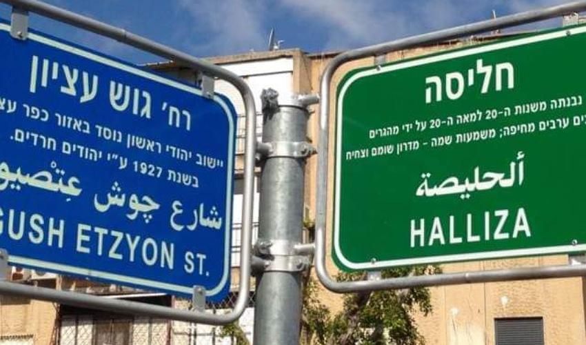 השלט העירוני של שכונת חליסה (צילום: ישראל פריי)