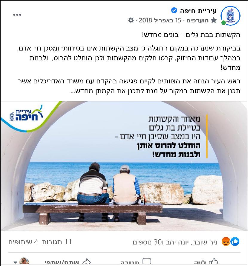 הפוסט של עיריית חיפה, אפריל 2018