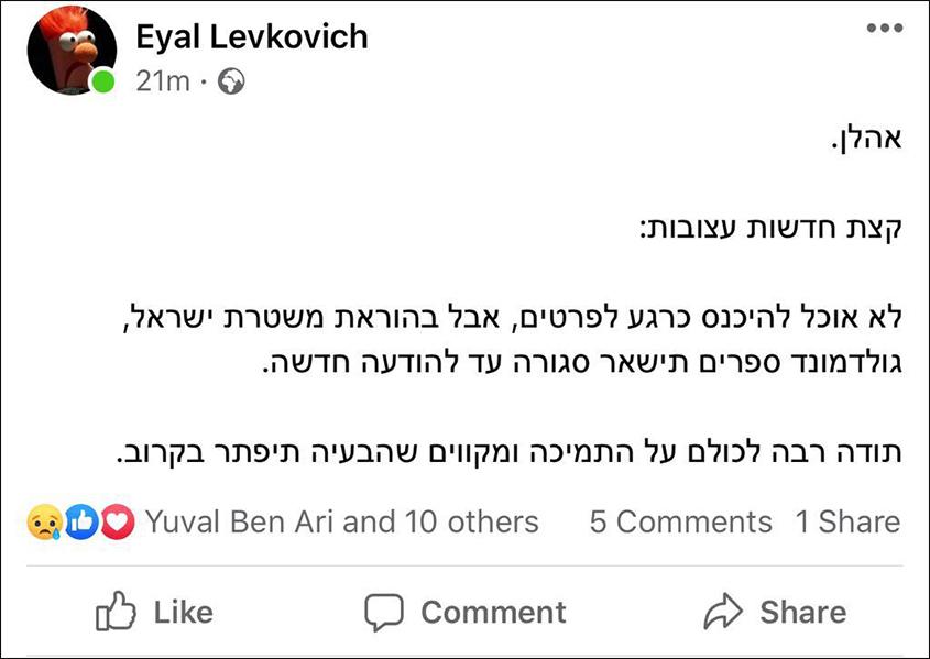 הפוסט של אייל לבקוביץ'
