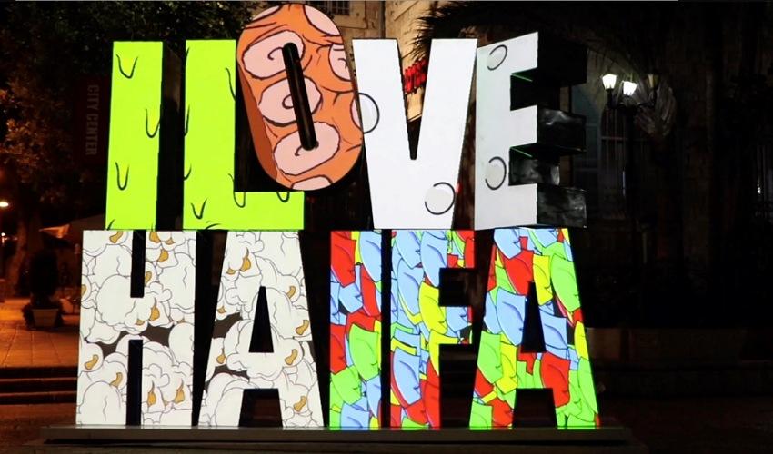 """פלורליזם ודו קיום על המיצב """"I LOVE HAIFA"""""""