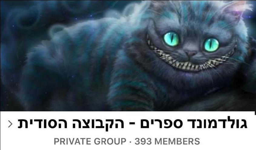 """קבוצת הפייסבוק """"גולדמונד ספרים - הקבוצה הסודית"""""""