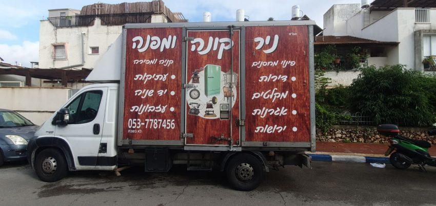 פינוי דירה בחיפה - ניר קונה ומפנה. צילום פרטי