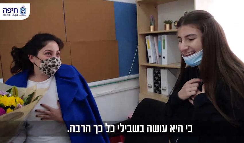 לינוי אייזנבך והמורה חן ביטון (צילום: דוברות עיריית חיפה)