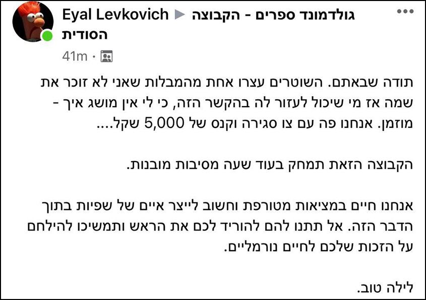 הפוסט של אייל לבקוביץ' בקבוצה הסודית