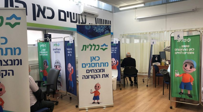 כללית פתחה מוקדי חיסון קורונה חדשים בחיפה והצפון (צילום: דוברות כללית)