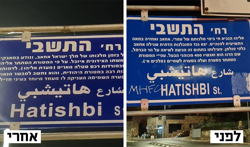 השלט של רחוב התשבי, לפני ואחרי