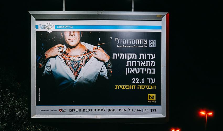 """העבודה שמייצגת את התערוכה """"עדות מקומית"""" על שלטי חוצות (צילום: מור אלנקווה)"""