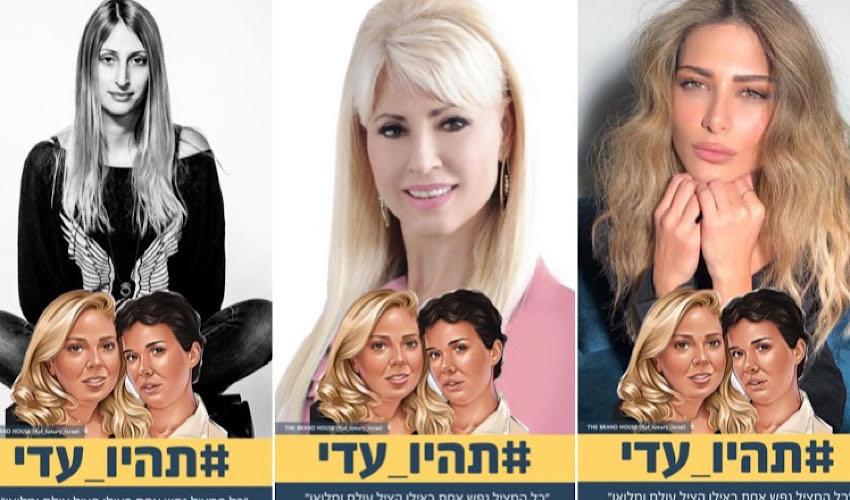 מירן בוזגלו, פנינה רוזנבלום ועיינה גולן