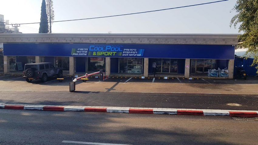 CoolPool&Sport מוצרי אימון וספורט בחיפה (צילום פרטי)