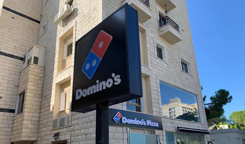 הסניף החדש של דומינו'ס פיצה במרכז הכרמל (צילום: חגית הורנשטיין)