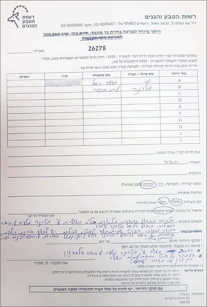 """ההיתר שנתנה רט""""ג לעיריית חיפה"""