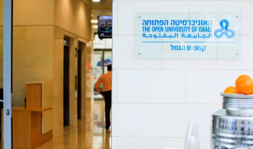 קמפוס חיפה של האוניברסיטה הפתוחה - בית לסטודנטים (צילום: שלומי מזרחי)