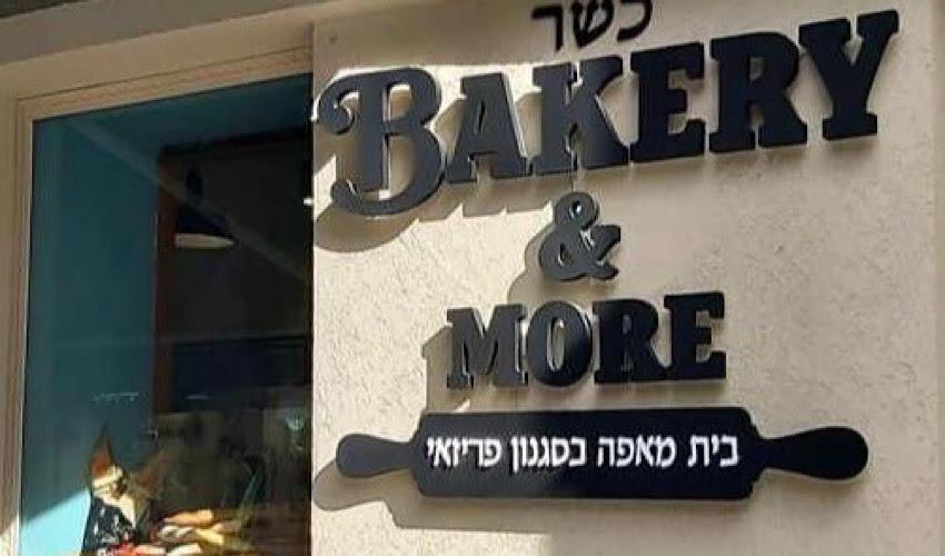 Bakery & More (צילום: שירלי קרשובר)