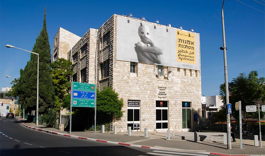 מוזיאון חיפה לאמנות (צילום: סטס קורולוב)
