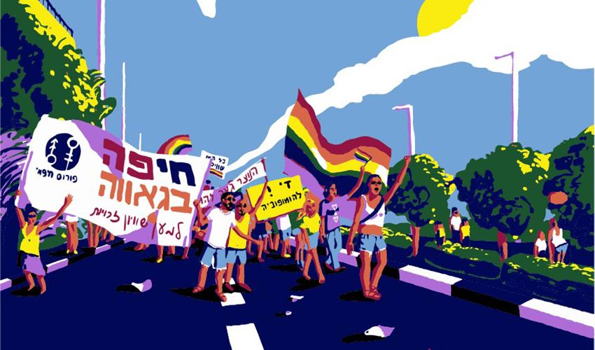 מצעד הגאווה החיפאי הראשון (איור: אופק אפלבאום)