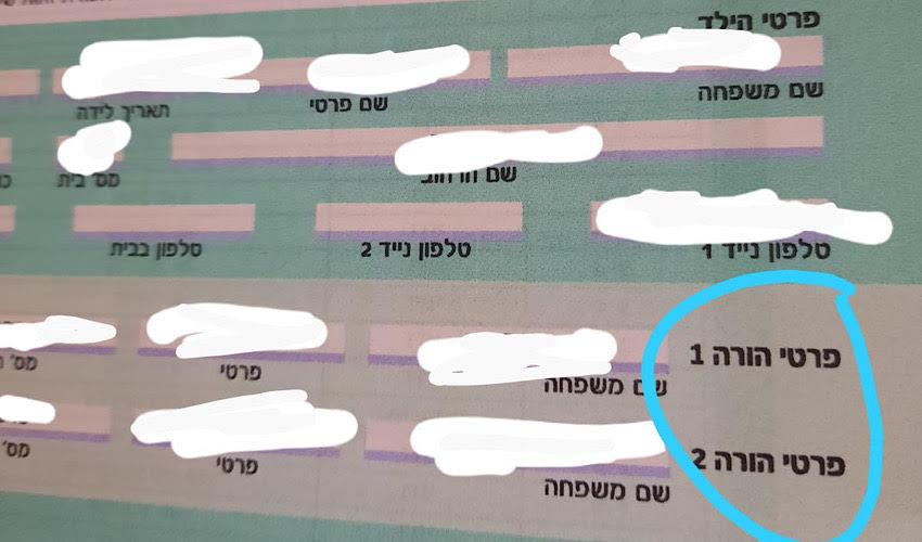 טופס הרשמה למוסדות חינוך של עיריית חיפה