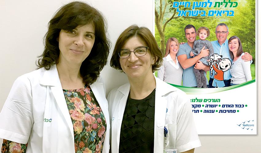 """ד""""ר אלינה מלמוד וד""""ר עלוית וולף (צילום: דוברות שירותי בריאות כללית)"""