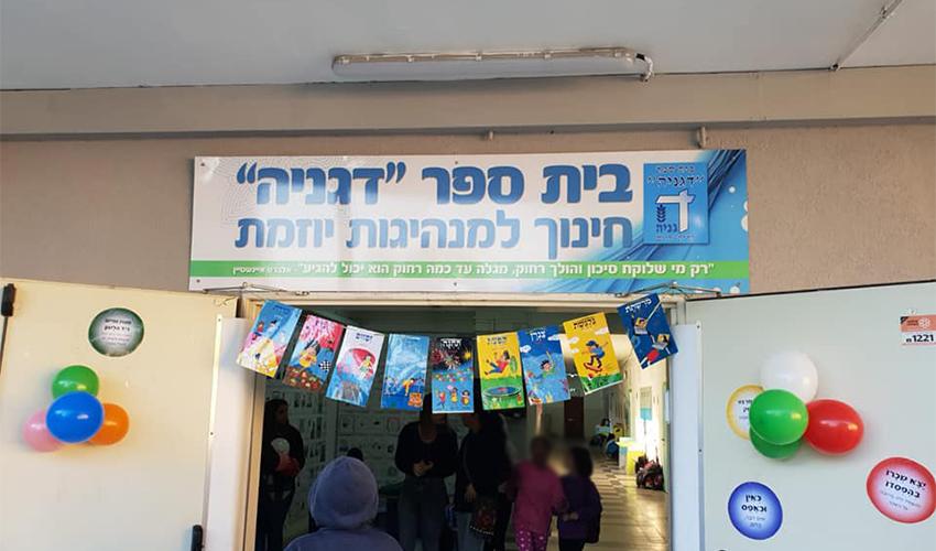 בית הספר דגניה (צילום מתוך דף הפייסבוק של בית הספר דגניה)