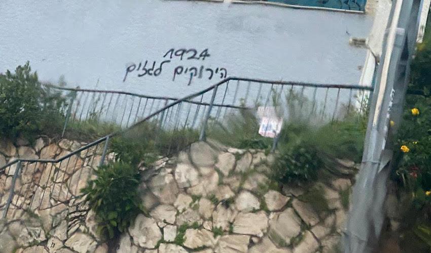 הגרפיטי ברחוב ויתקין