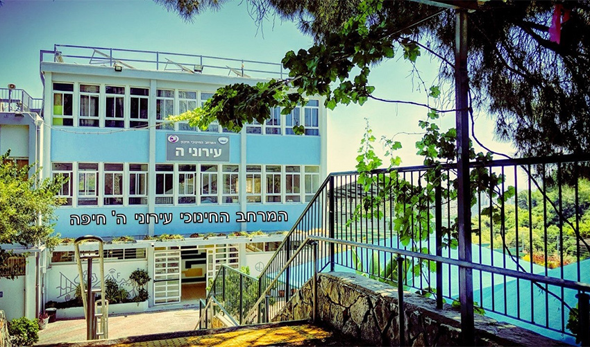 בית הספר עירוני ה' (צילום: דוברות עיריית חיפה)