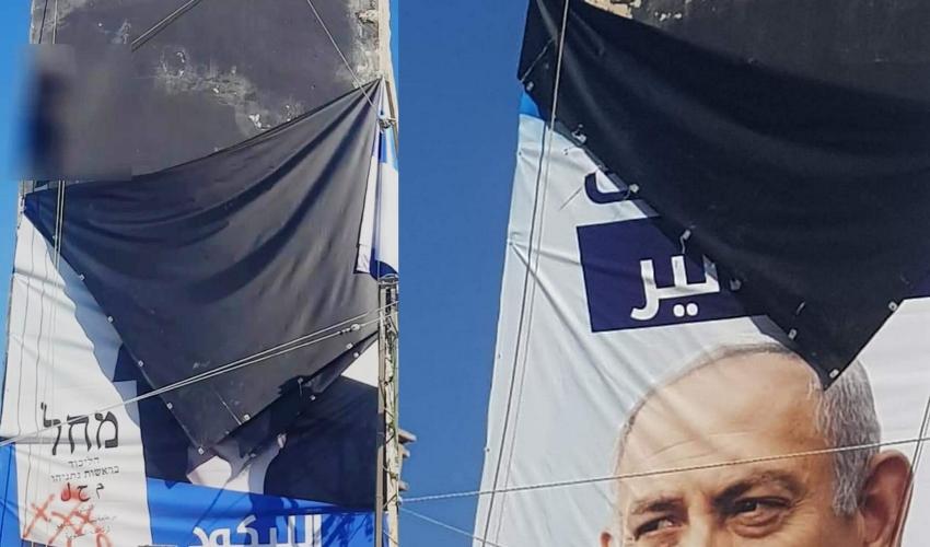 היה שלט? הוסר של הבחירות של נתניהו (צילום: מוסאוא)