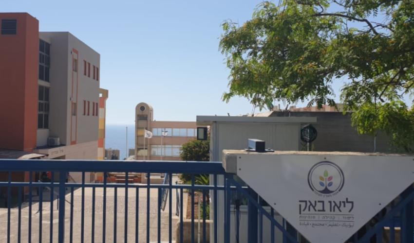 מרכז החינוך ליאו באק (צילום: בועז כהן)