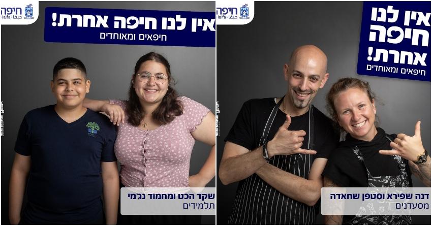 """קמפיין """"אין לנו חיפה אחרת"""" (צילום: מיכה בריקמן)"""